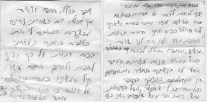 מכתב תודה 4